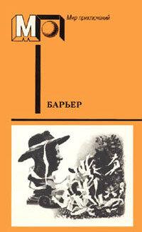 Барьер: фантастика-размышления о человеке нового мира, М., Правда, 1988 год, серия «Мир приключений», скачать fb2