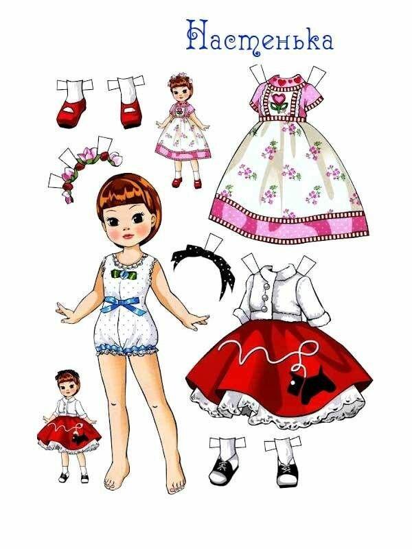 Бумажные куклы для вырезания картинки