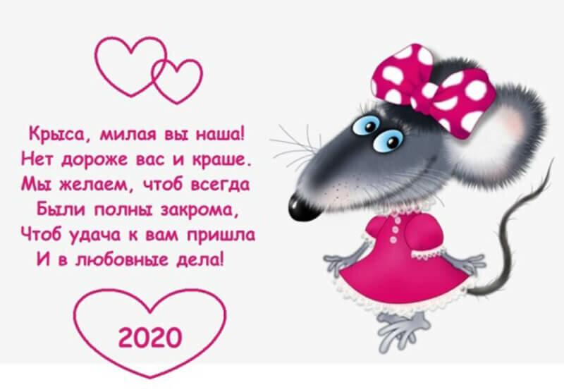 исчезновение новогодний стих с поздравлениями от мышонка нас только лучшие