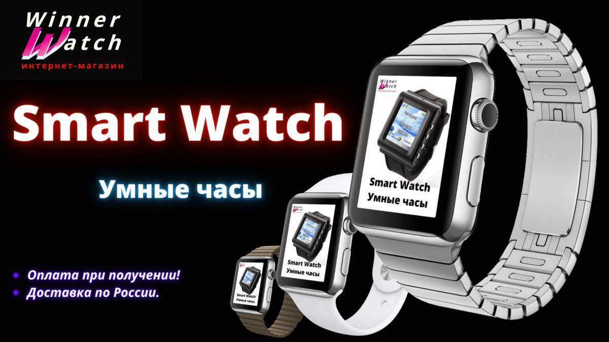 Купить smart watch в интернет магазине часов Winner Watch