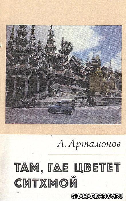 Александр Александрович Артамонов — Там, где цветет ситхмой (Рассказы о странах Востока), скачать djvu