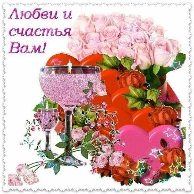 вам счастья любви удачи поздравление поклейки различных