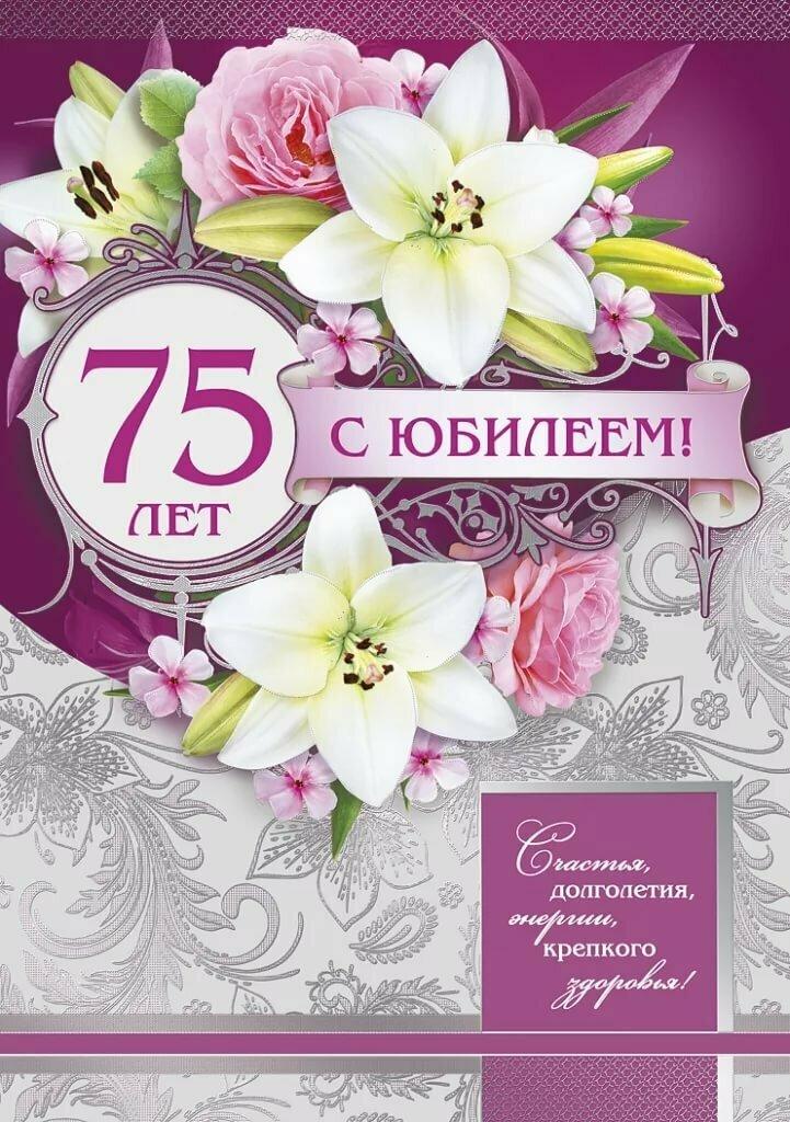 Татарские поздравления на юбилей 75 лет женщине
