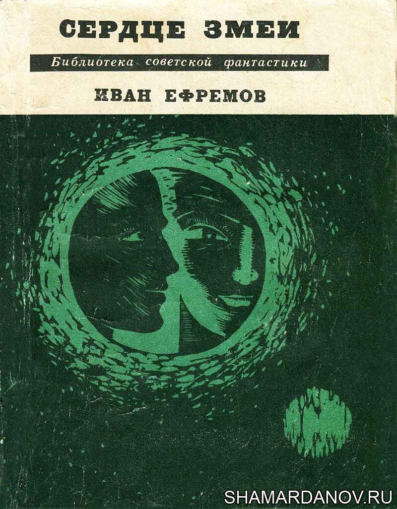 Иван Ефремов —Сердце Змеи (Библиотека советской фантастики), скачать fb2