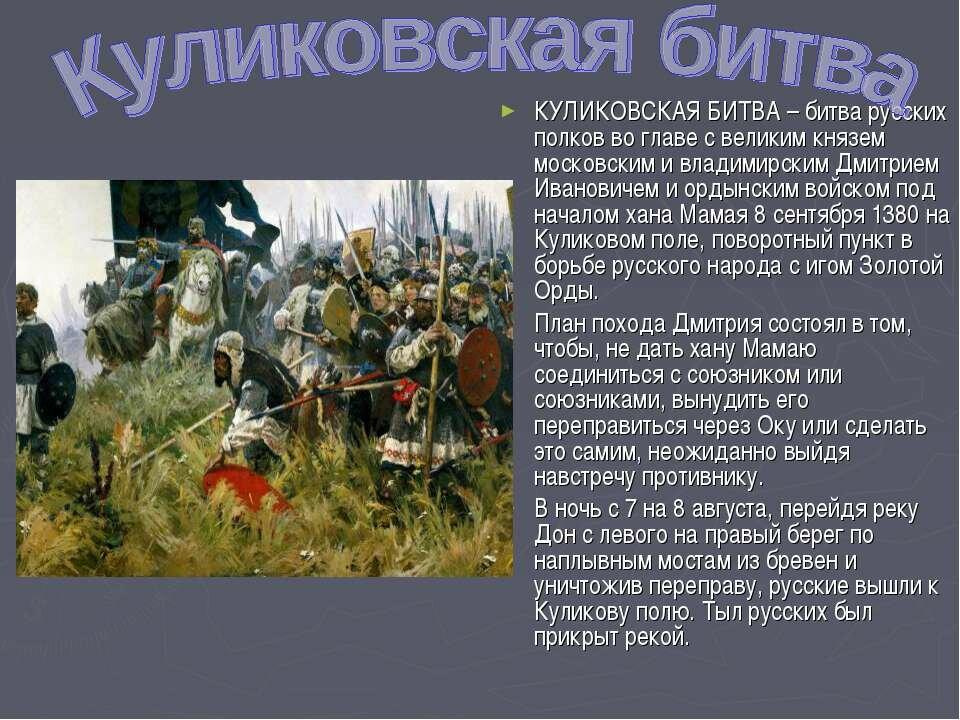 реле поворотов куликовская битва кратко с картинками также побывал разных
