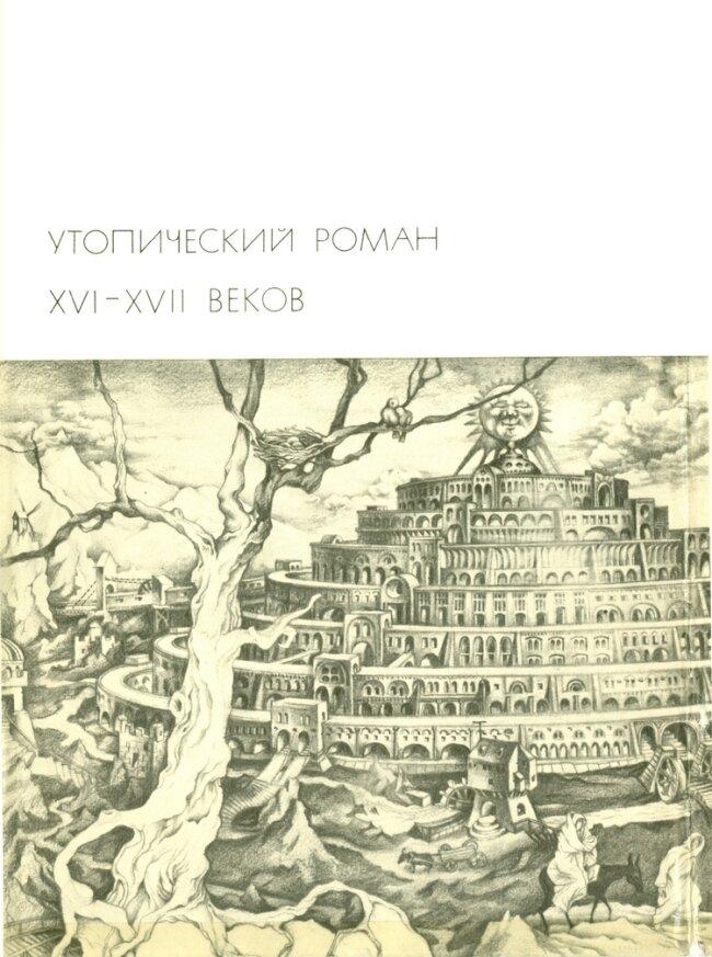 Утопический роман XVI—XVII веков (Библиотека всемирной литературы), скачать djvu, скачать fb2