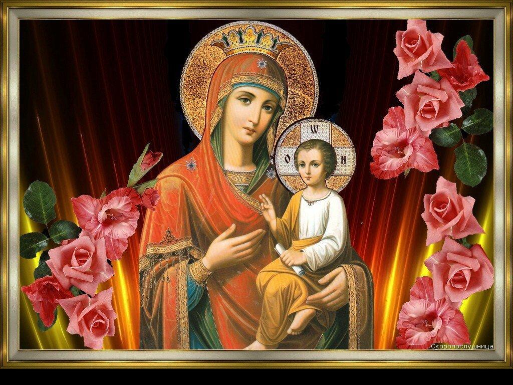 эфире поздравления с иконой божьей матери скоропослушница носили бусы