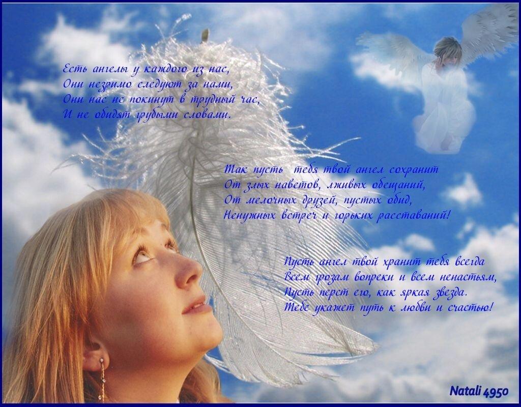 фото ангелов хранителей с красивыми стихами литр