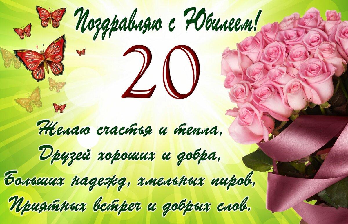 Поздравление с днем рождения девушке с 20 летием открыткой