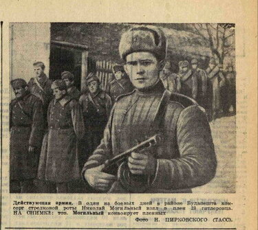«Вечерняя Москва», 19 января 1945 года