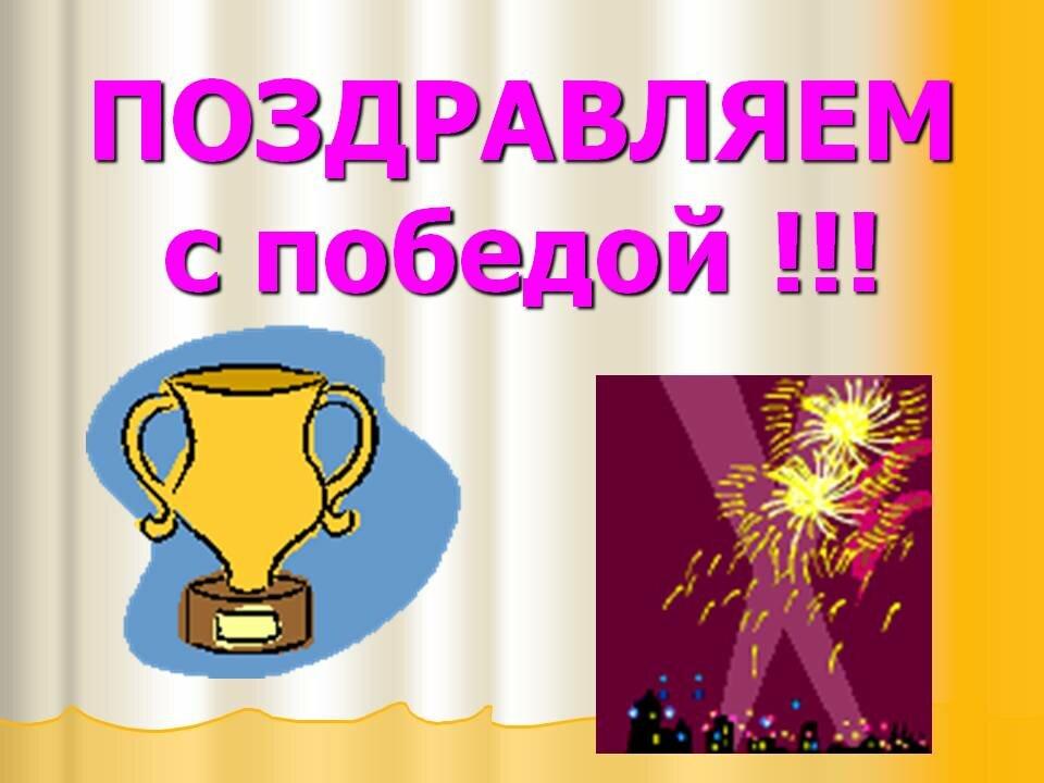 Поздравления о победе в спорте