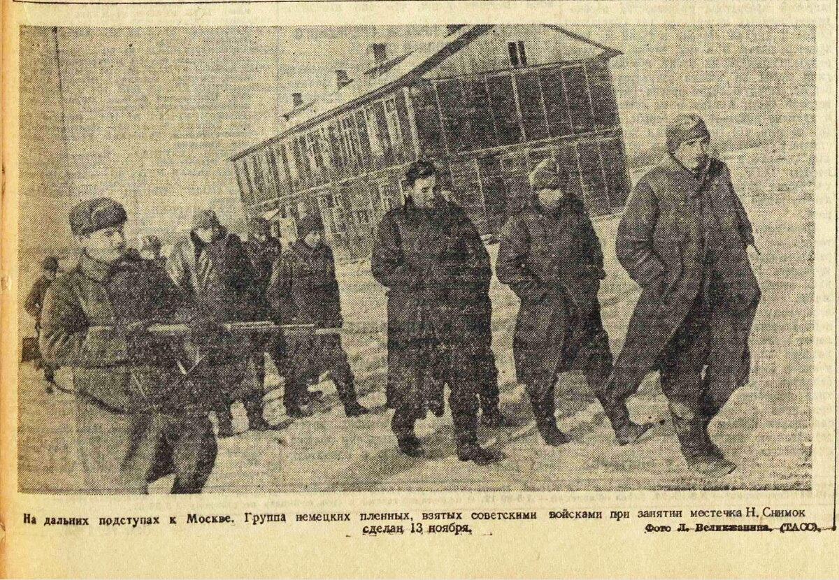 «Правда», 15 ноября 1941 года