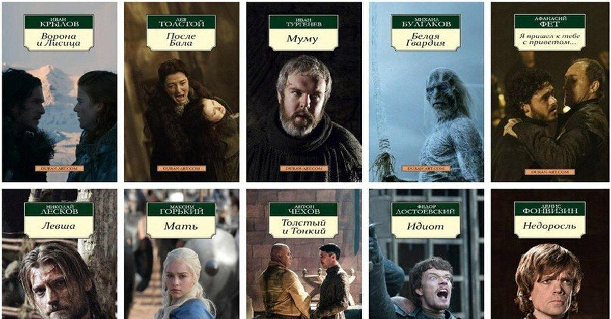 Ржачные картинки игра престолов
