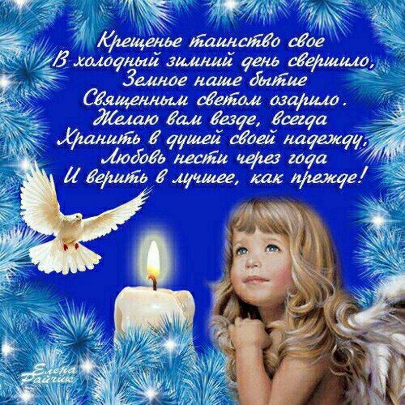 С крещением поздравление открытки на 19 января