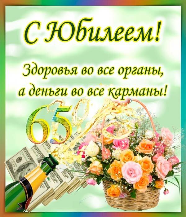 Поздравления с юбилеем 65 мужчине открытки