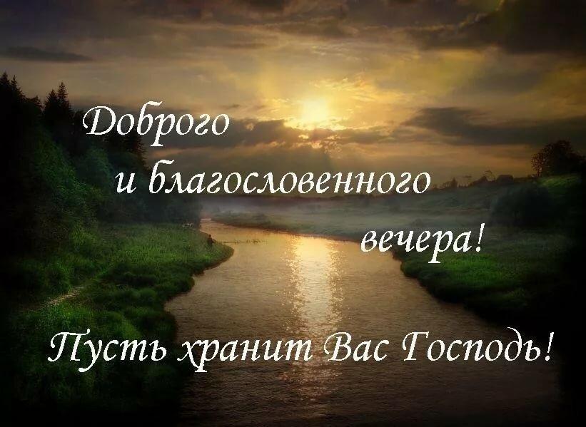 Доброй ночи православные картинки с надписями