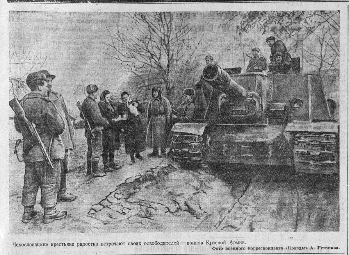 «Правда», 15 марта 1945 года
