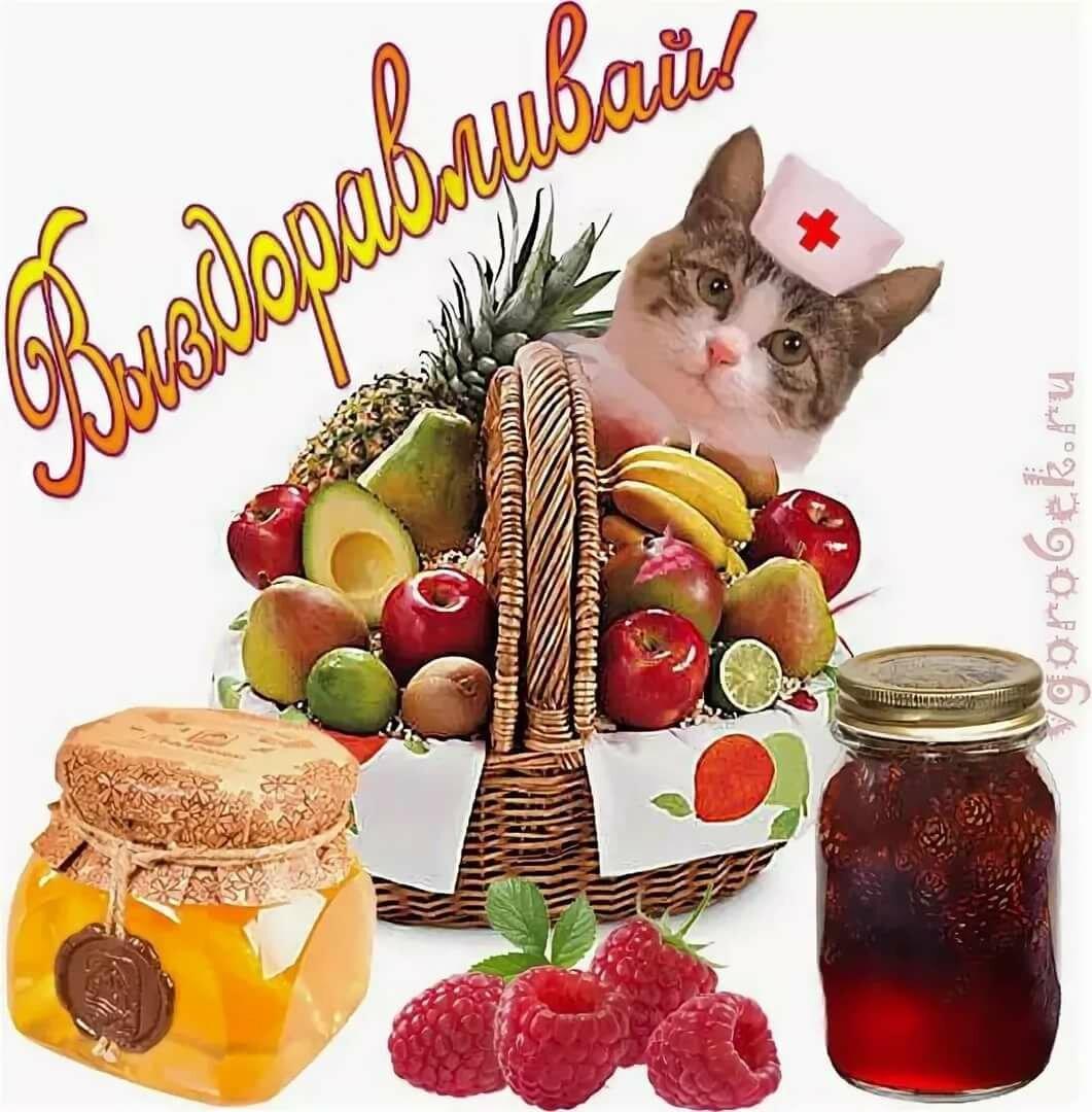 открытки с выздоровлением для татьяны можете ознакомиться фото