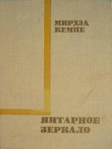 Мирдза Кемпе — Когда я говорю: Ленин (из сборника «Янтарное зеркало»)