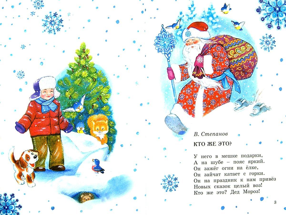 стихи про зиму и новый год нас можете