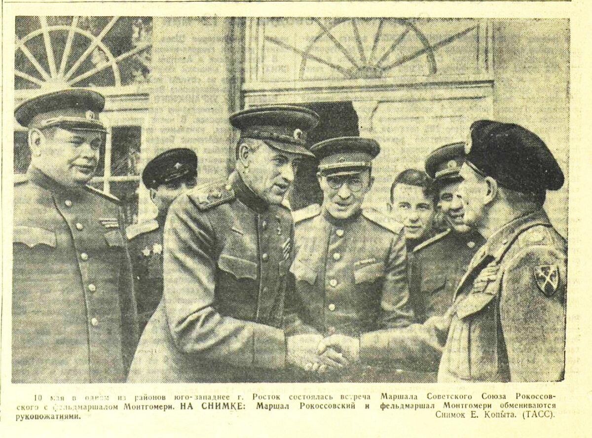 «Красная звезда», 13 мая 1945 года