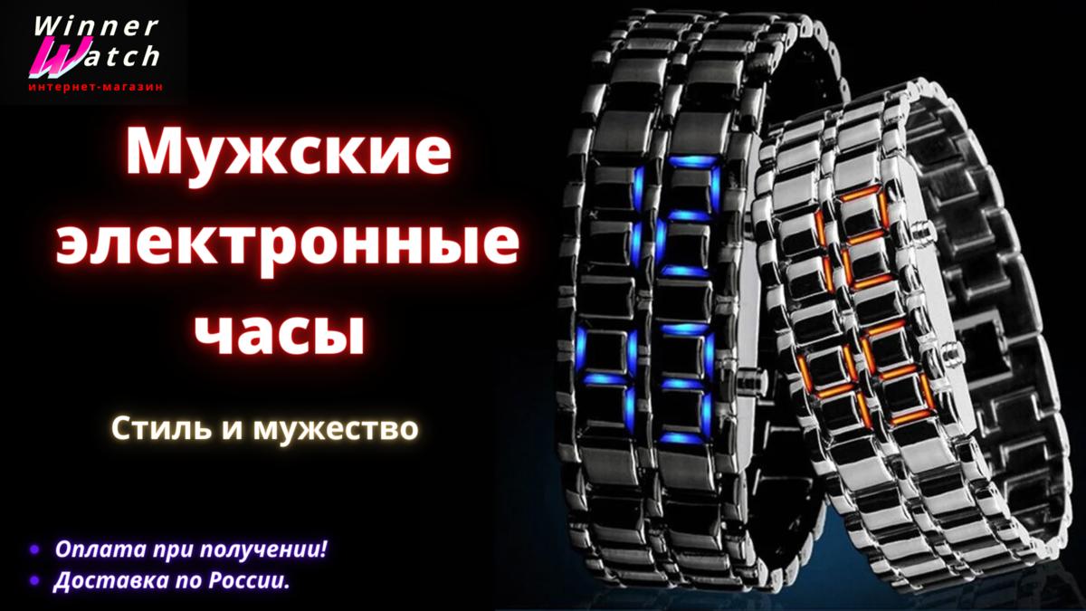 Купить хорошие часы наручные мужские