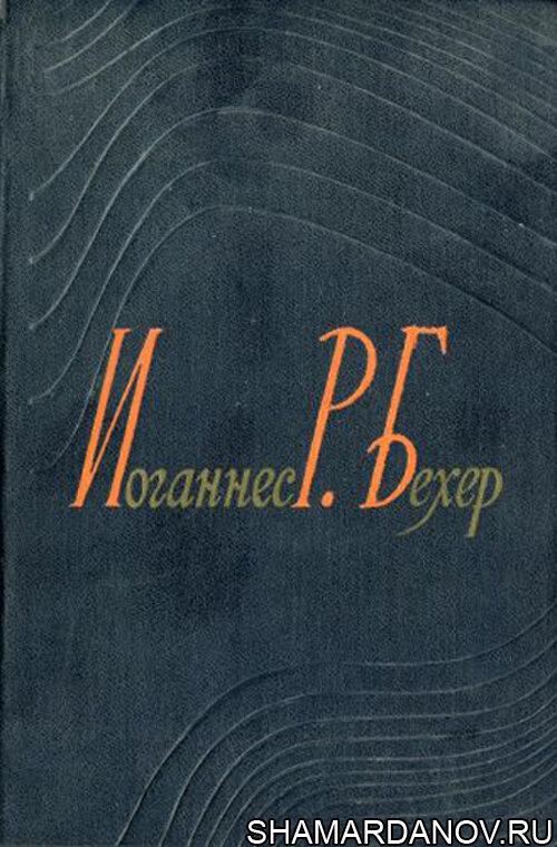 Иоганнес Роберт Бехер — Избранные сочинения, скачать djvu
