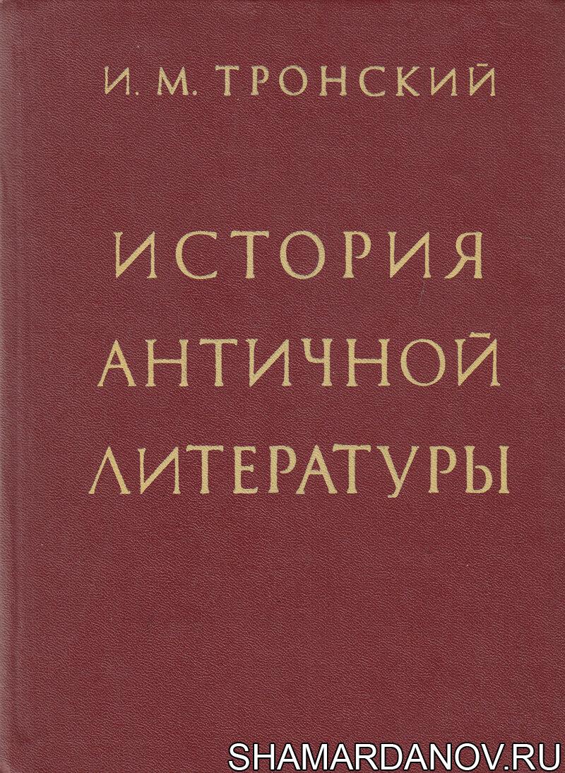 Иосиф Моисеевич Тронский — История античной литературы, скачать djvu