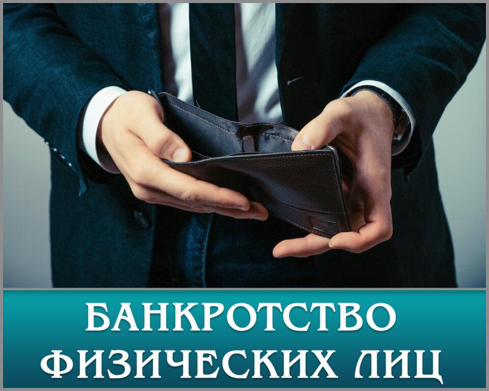 банкротство физических лиц должников банкротов