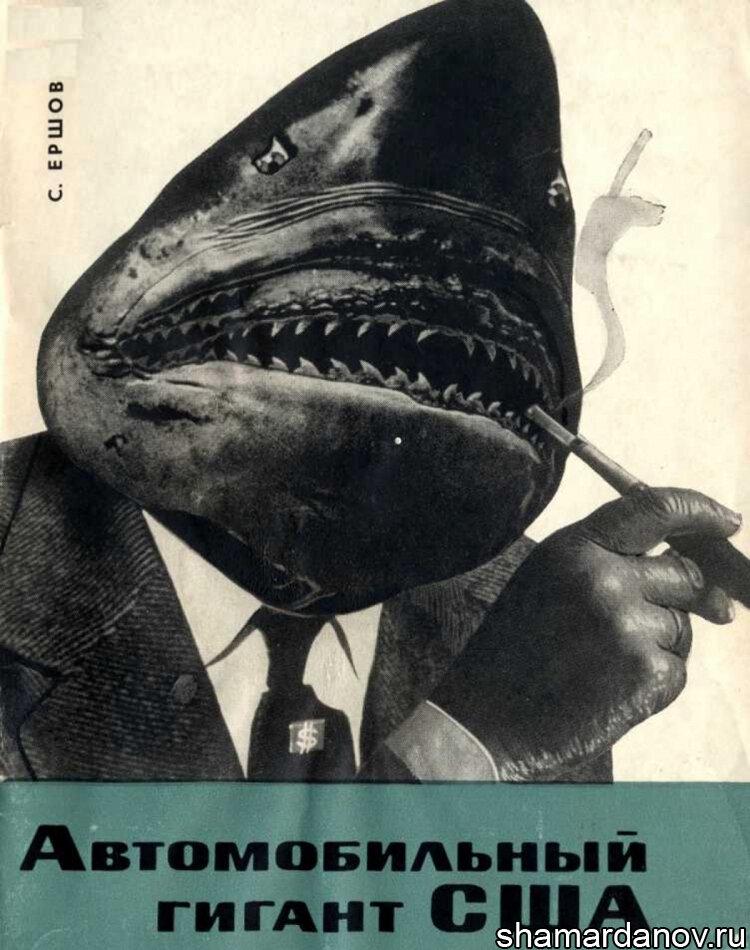 С. А. Ершов — Автомобильный гигант США (Владыки капиталистического мира), скачать pdf