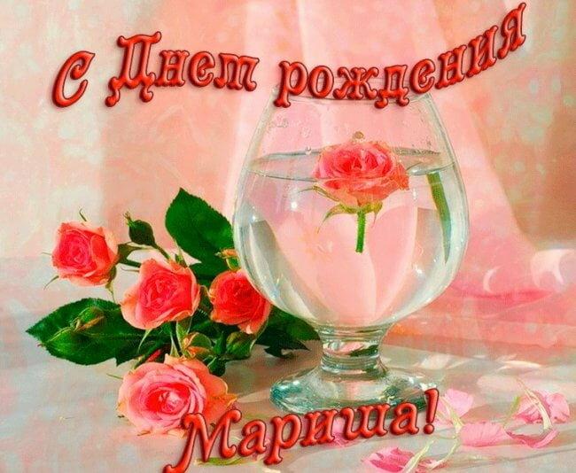 поздравляю днём в декабре день рождения у марины поздравление дамы присутствуют всех