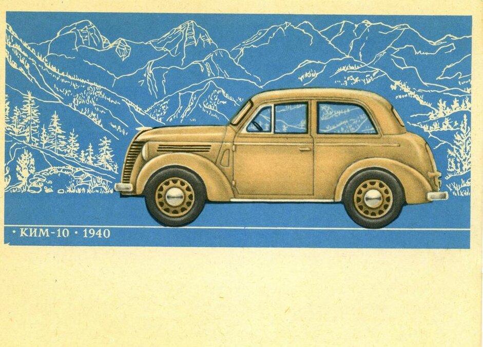 История отечественного автомобилестроения