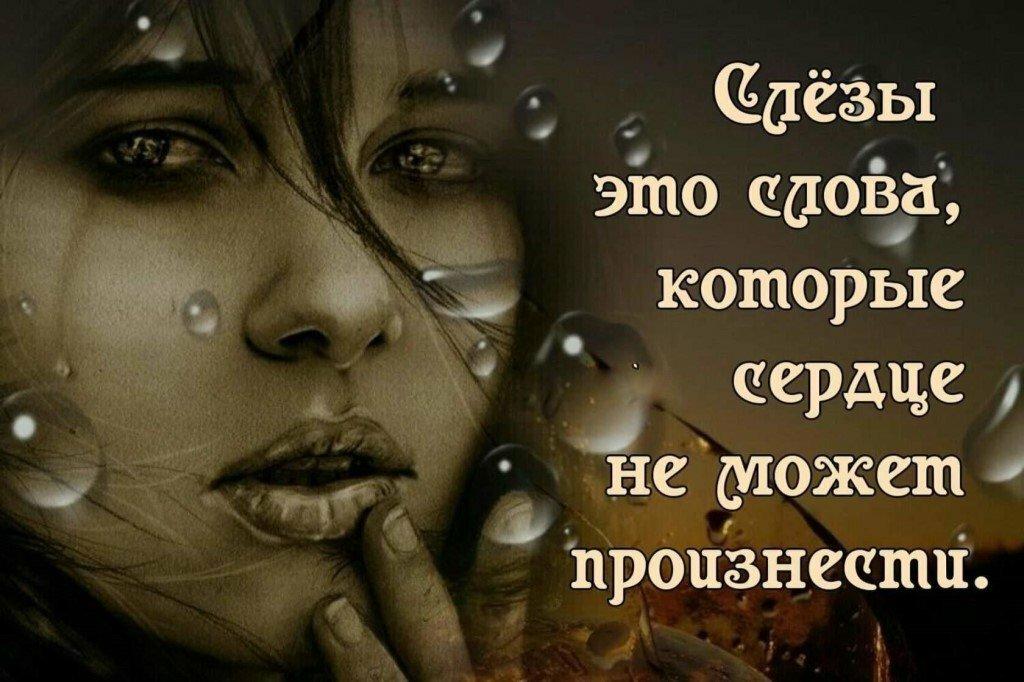 протяжении нескольких открытки со слезами о любви всероссийский день