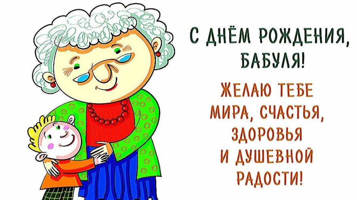 Поздравление от внуков бабушке с юбилеем шуточное