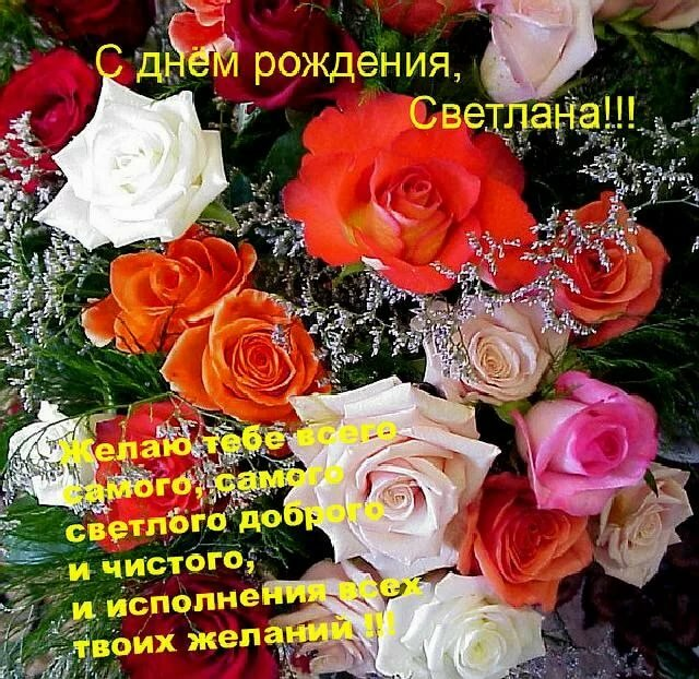 Открытки с днем рождения цветы светлане
