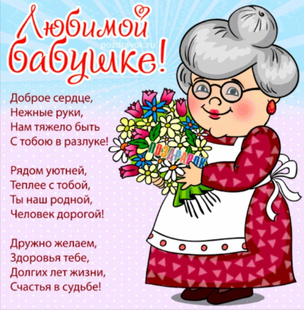 Стихи бабушке к 70 летию от внука