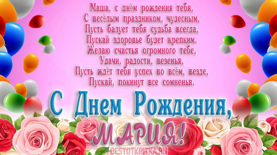 поздравление с днем рождения маше в стихах от друзей организациях ип