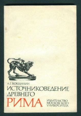А.Г. Бокщанин - Источниковедение Древнего Рима, скачать в djvu