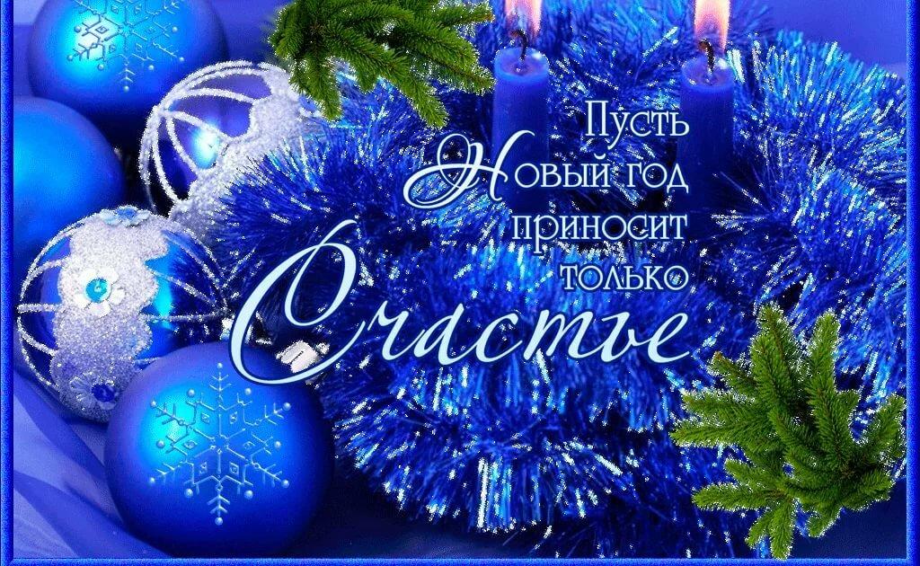 поздравить людмилу с новым годом все