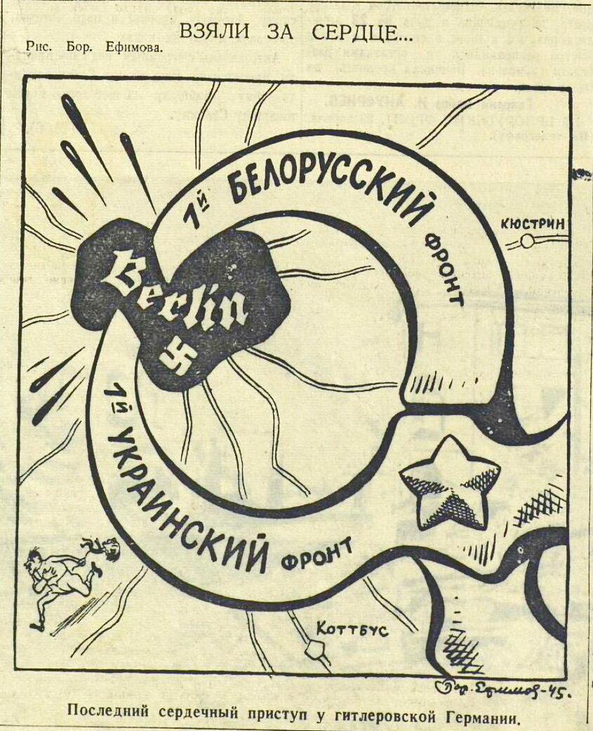 «Красная звезда», 24 апреля 1945 года