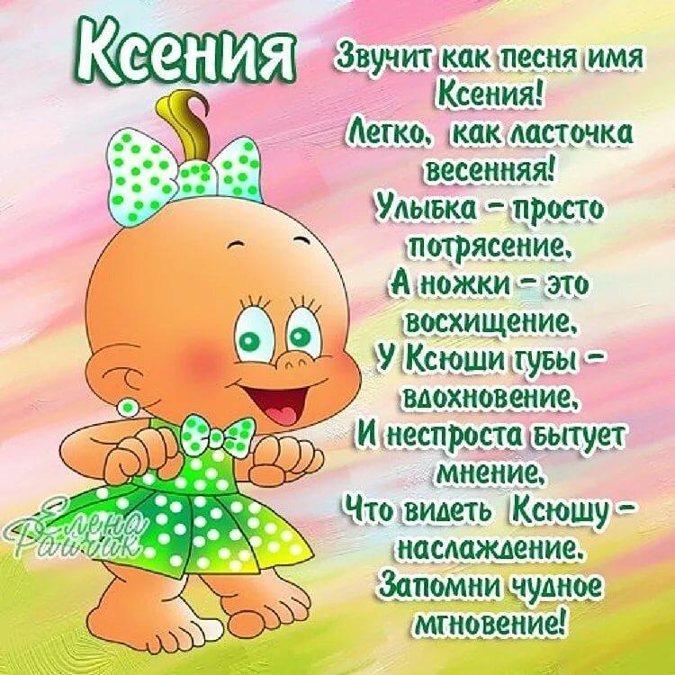 поздравления с днем ксении день рождение самом