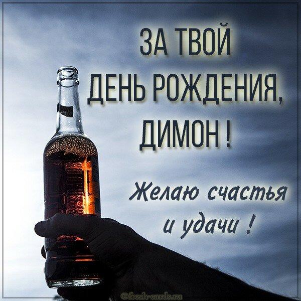 Прикольные поздравления с днем рождения мужчине дмитрию