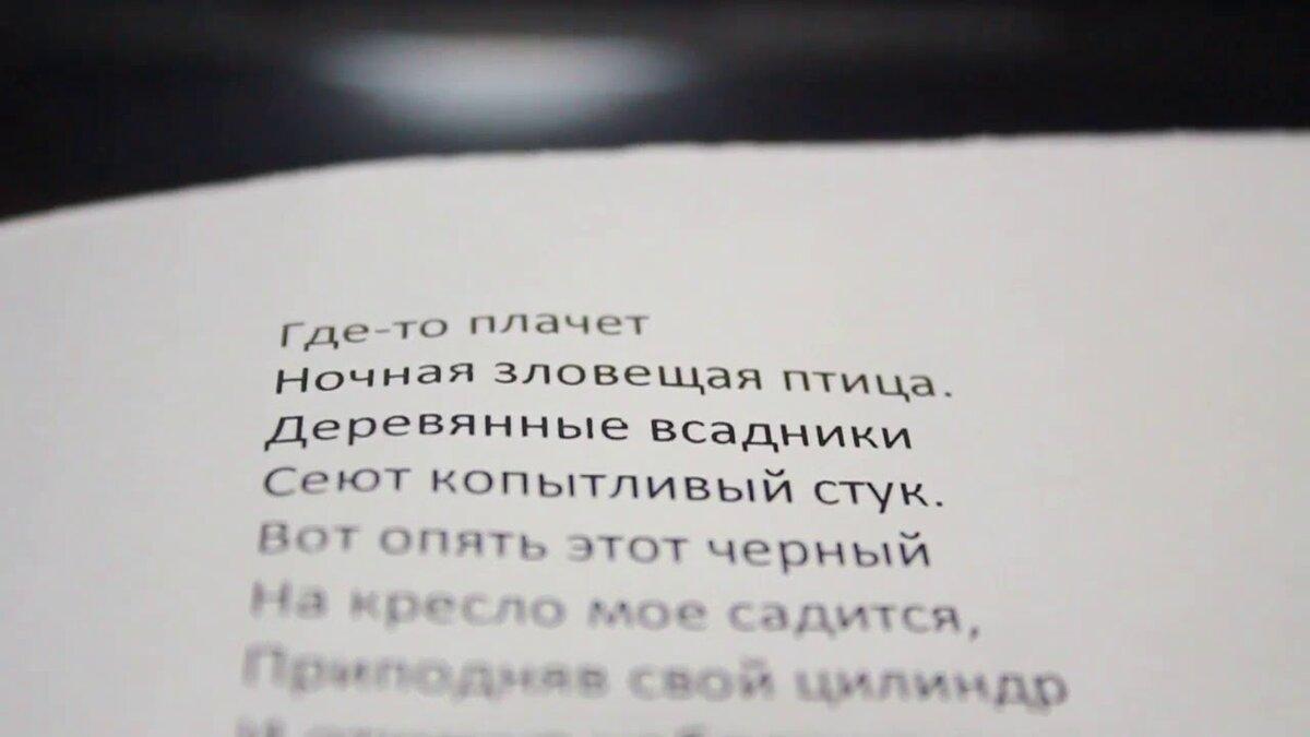Стихи есенина словами безрукова