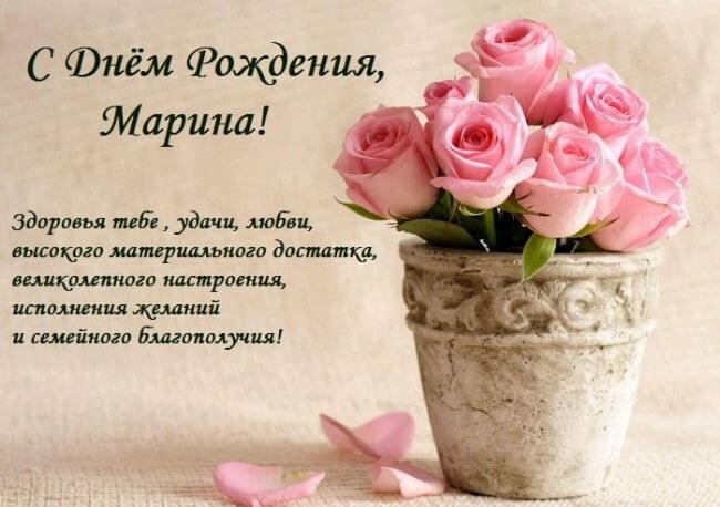 Поздравление с днем рождения марину прикольные