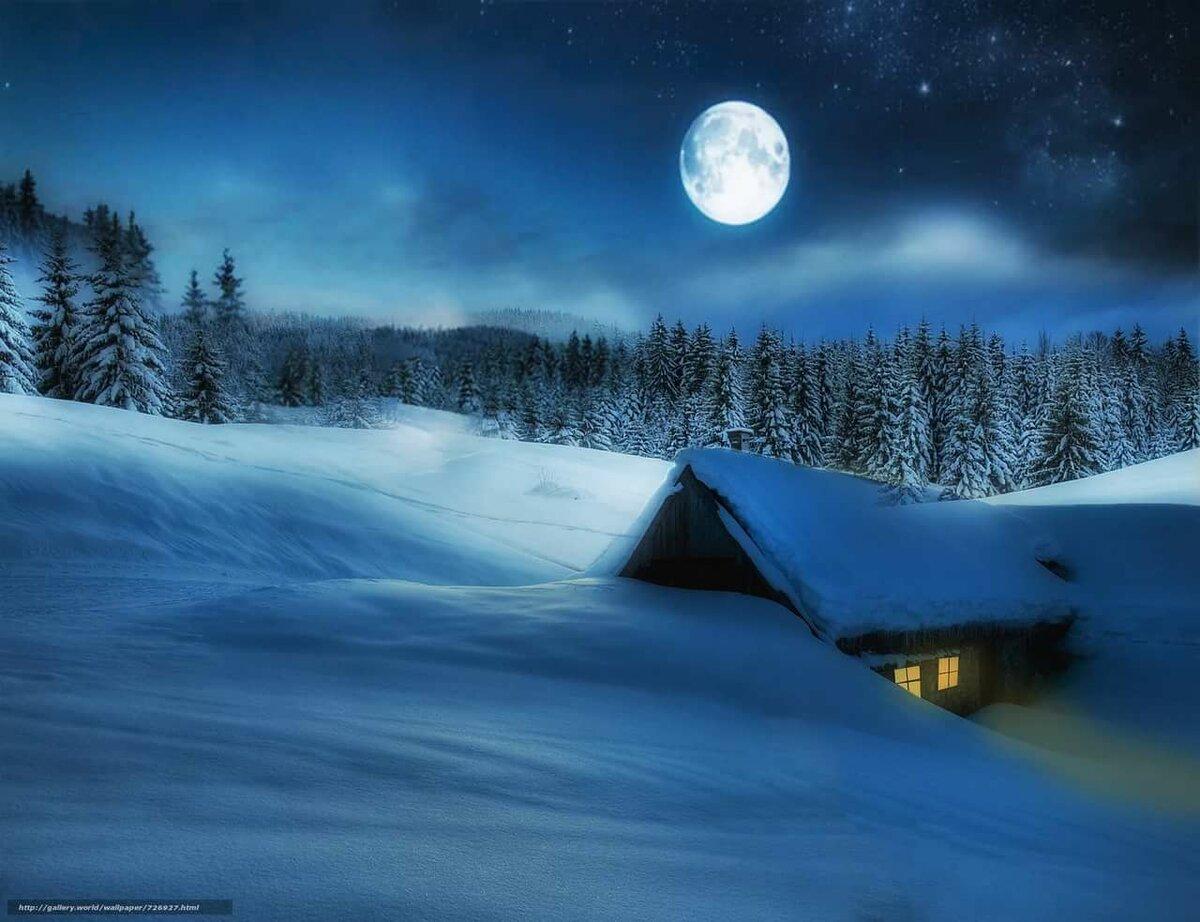 Картинки спокойной ночи с зимним домиком