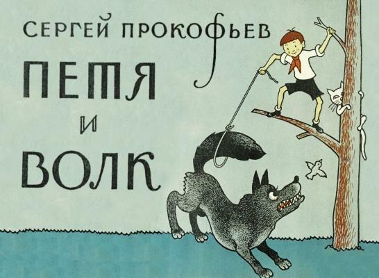 рисунок к сказке петя и волк картинки его творческой копилке