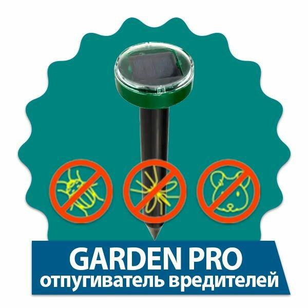 Garden Pro от насекомых и грызунов в Хабаровске