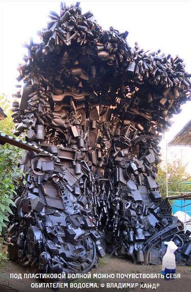 """Эту 5-ти метровую инсталляцию под названием """"Волна"""" создал краснодарский художник Владимир Кандр  из пластикового мусора, собранного им в бухте Инал Черного моря в зоне отдыха. Под ней можно почувствовать, как вас накрывает мусорная волна.              Это очень страшно!"""