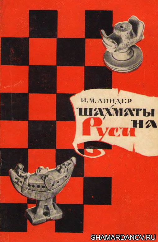 Исаак Максович Линдер — Шахматы на Руси (Из истории мировой культуры), скачать djvu