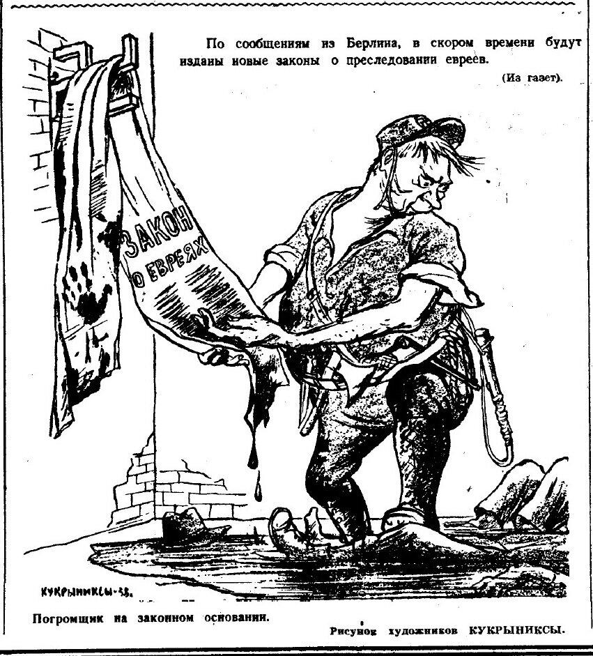 «Правда», 21 ноября 1938 года